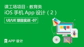 课工场项目-教育类iOS手机App设计(2)