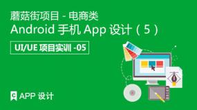 蘑菇街项目-电商类Android手机App设计(5)