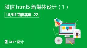 微信html5新媒体设计(1)