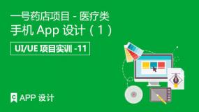 一号药店项目-医疗类手机App设计(1)