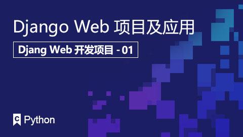 Django Web项目及应用