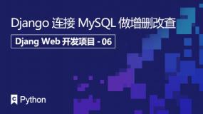 Django连接MySQL做增删改查