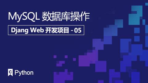 MySQL数据库操作