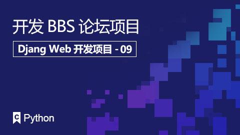 开发BBS论坛项目