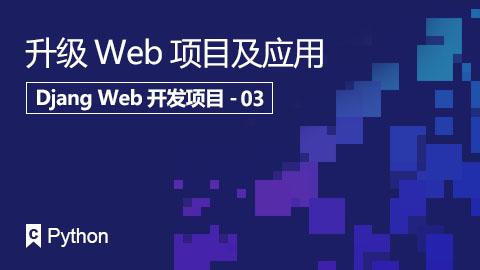 升级Web项目及应用