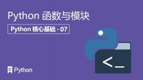 Python函数与模块
