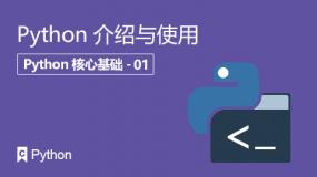 Python介绍与使用
