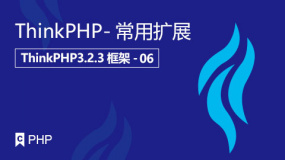 ThinkPHP-常用扩展