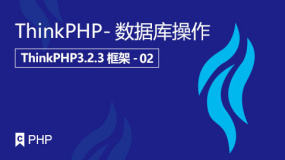 ThinkPHP-数据库操作