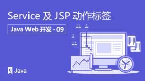 Service及JSP动作标签