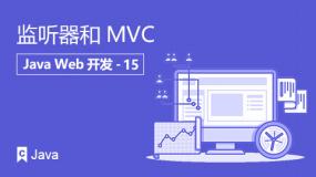 监听器和MVC