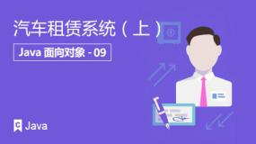 汽车租赁系统(上)