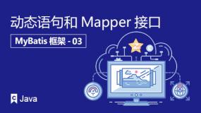 动态语句和Mapper接口