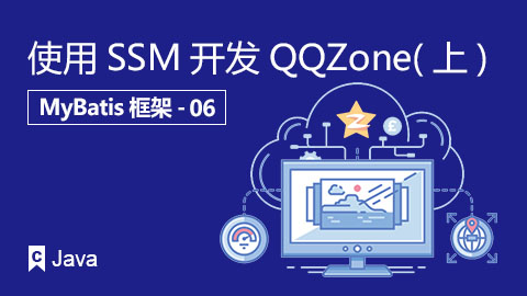 使用SSM开发QQZone(上)
