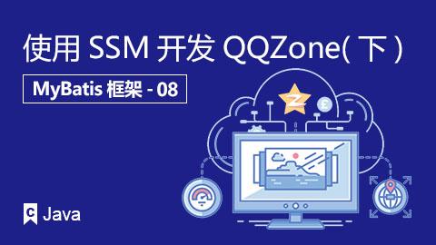 使用SSM开发QQZone(下)