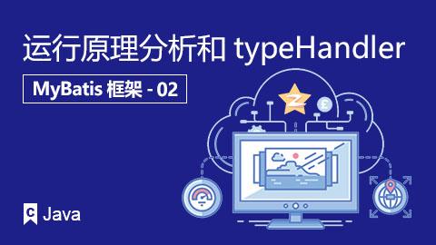 运行原理分析和typeHandler