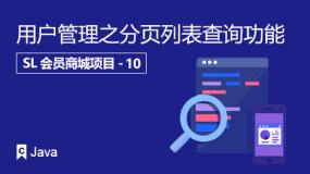 用户管理之分页列表查询功能