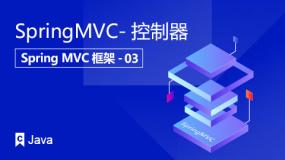 SpringMVC-控制器
