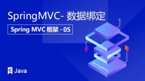 SpringMVC-数据绑定
