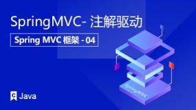 SpringMVC-注解驱动