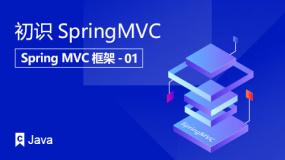 初识SpringMVC