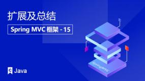 SpringMVC扩展及总结