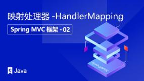 映射处理器-HandlerMapping