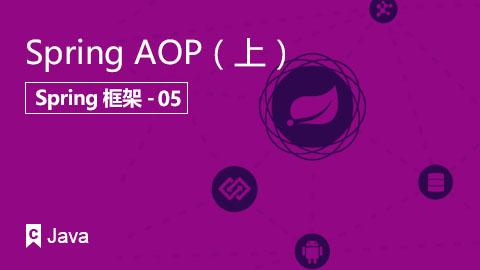 Spring AOP(上)