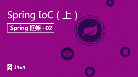 Spring IoC(上)