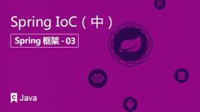 Spring IoC(中)