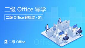 二级Office导学