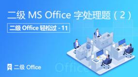二级MS Office 字处理题(2)