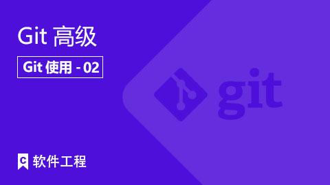 Git高级
