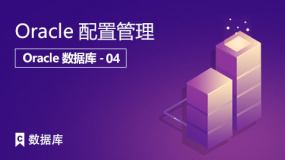 Oracle配置管理