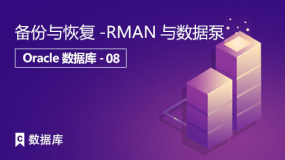 备份与恢复-RMAN与数据泵