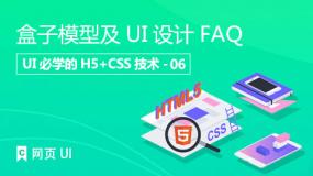 盒子模型及UI设计FAQ