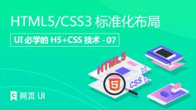 HTML5/CSS3标准化布局