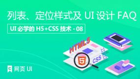列表、定位样式及UI设计FAQ