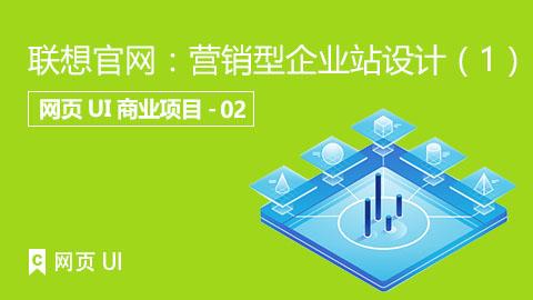 联想官网:营销型企业站设计(1)