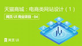 天猫商城:电商类网站设计(1)