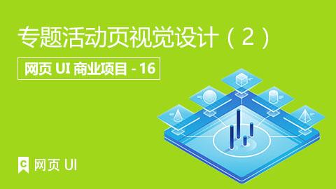 专题活动页视觉设计(2)