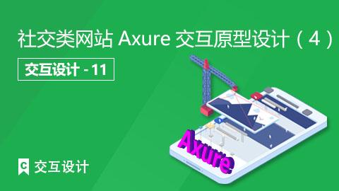 社交类网站Axure交互原型设计(4)