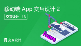 移动端App交互设计2