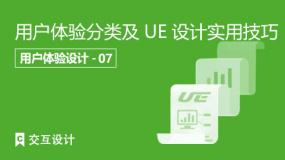 用户体验分类及UE设计实用技巧