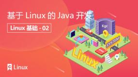 基于Linux的Java开发
