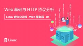 Web基础与HTTP协议分析