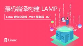 源码编译构建LAMP
