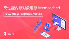 高性能内存对象缓存Memcached