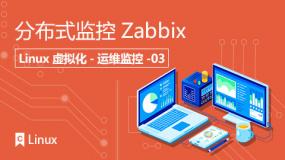 分布式监控Zabbix