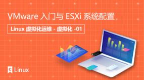 VMware入门与ESXi系统配置